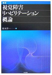【送料無料】視覚障害リハビリテーション概論改訂 [ 坂本洋一 ]