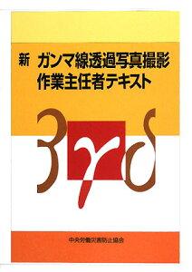 【送料無料】新ガンマ線透過写真撮影作業主任者テキスト第4版