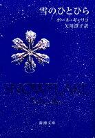 『雪のひとひら』の画像