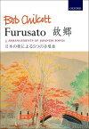 【輸入楽譜】故郷 - 日本の歌による5つの合唱曲(混声四部合唱)(日本語・英語)/Chilcott編曲
