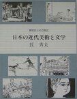 日本の近代美術と文学 挿絵史とその周辺 [ 匠秀夫 ]