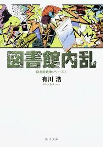 【送料無料】図書館内乱