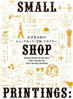 9784756248060 - 名刺デザイン・ショップカードデザインの参考になる書籍・本まとめ
