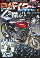 G-ワークスバイク(vol.13)