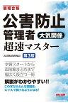 公害防止管理者 大気関係 超速マスター 第3版 [ TAC株式会社(公害防止研究会) ]