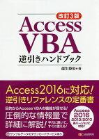 Access VBA逆引きハンドブック改訂3版