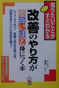 【送料無料】改善のやり方が面白いほど身につく本