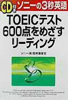 【送料無料】「CD付き」TOEICテスト600点をめざすリ-ディング