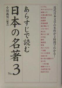 【送料無料】あらすじで読む日本の名著(no.3) [ 小川義男 ]