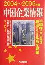 中国企業情報(2004〜2005年版)
