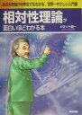 【送料無料】相対性理論が面白いほどわかる本