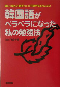 門脇千恵さん『韓国語がペラペラになった私の勉強法』