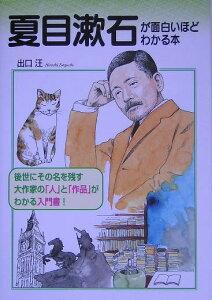 【送料無料】夏目漱石が面白いほどわかる本