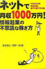 【送料無料】ネットで月収1000万円情報起業の不思議な稼ぎ方