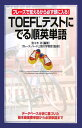 【送料無料】TOEFLテストにでる順英単語 [ 佐々木功 ]