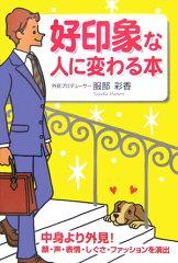 【送料無料】好印象な人に変わる本