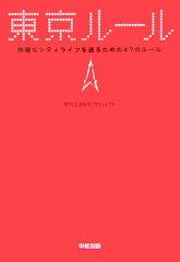 【送料無料】東京ルール