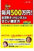 【送料無料】毎月500万円!会員制ネットビジネスのすごい稼ぎ方