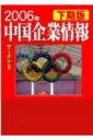 中国企業情報(2006年下期版)