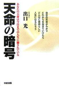 【送料無料】天命の暗号