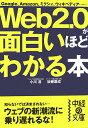 Web 2.0が面白いほどわかる本