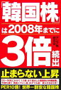 「韓国株」は2008年までに3倍続出