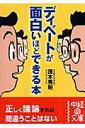 【楽天ブックスならいつでも送料無料】【KADOKAWA3倍】ディベートが面白いほどできる本 [ 茂木...