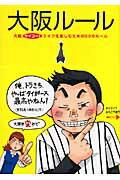 【送料無料】大阪ルール