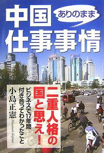 【送料無料】中国ありのまま仕事事情