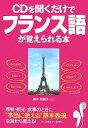 【送料無料】CD付CDを聞くだけでフランス語が覚えられる本