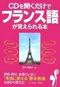 CD付CDを聞くだけでフランス語が覚えられる本