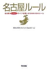 【送料無料】名古屋ルール