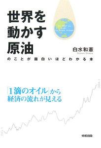 【送料無料】世界を動かす原油のことが面白いほどわかる本 [ 白水和憲 ]
