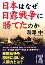 【送料無料】日本はなぜ日露戦争に勝てたのか