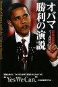 オバマ勝利の演説