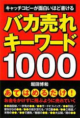 【送料無料】バカ売れキ-ワ-ド1000