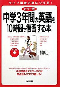 CD付中学3年間の英語を10時間で復習する本カラー版