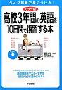 【送料無料】CD付高校3年間の英語を10日間で復習する本カラ-版