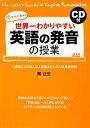 【送料無料】CD付世界一わかりやすい英語の発音の授業
