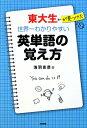 【送料無料】東大生が見つけた世界一わかりやすい英単語の覚え方