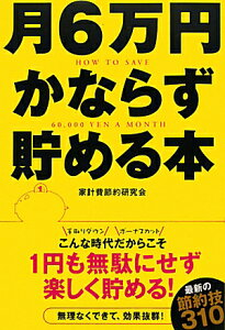 【送料無料】月6万円かならず貯める本 [ 家計費節約研究会 ]