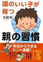 【送料無料】頭のいい子が育つ親の習慣
