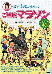 【送料無料】谷川真理が案内するご当地マラソン人気コース48