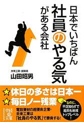 【送料無料】日本でいちばん社員のやる気がある会社