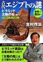 【送料無料】世界一面白い古代エジプトの謎(ピラミッド/太陽の船篇) [ 吉村作治 ]