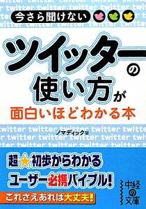 【送料無料】ツイッターの使い方が面白いほどわかる本