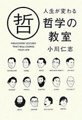 【送料無料】人生が変わる哲学の教室 [ 小川仁志 ]