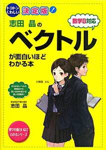 【送料無料】志田晶のベクトルが面白いほどわかる本