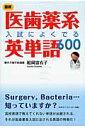 【送料無料】最新医師薬系入試によくでる英単語600