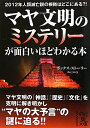 【送料無料】マヤ文明のミステリーが面白いほどわかる本